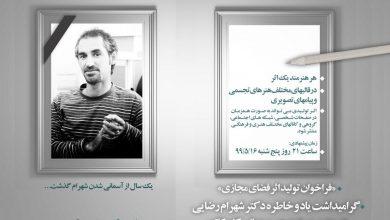 Photo of فراخوان هر هنرمند یک اثر به یاد مرحوم شهرام رضایی