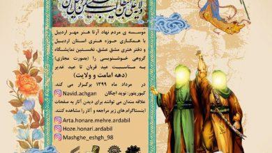 Photo of نمایشگاه خوشنویسی هنرمندان اردبیلی در روزهای کرونا، مجازی شد