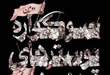 Photo of فراخوان نمایشگاه طراحی پوسترهای عاشورایی کیش
