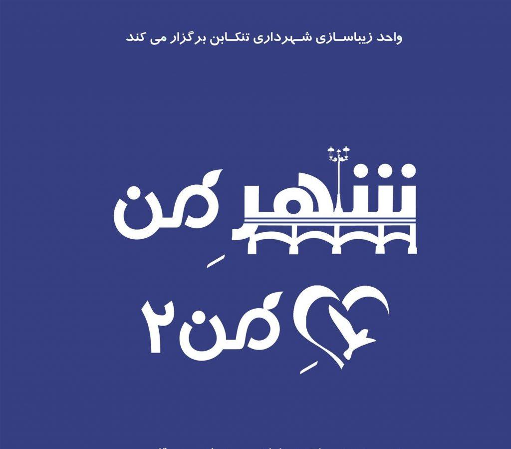 دومین دوره مسابقه طراحی پوستر شهر من، قلب من با معرفی برگزیدگان پایان یافت لینک : https://ardabilvas.ir/?p=7210 👇 سایت : ardabilvas.ir اینستاگرام : instagram.com/ArdabilVAS کانال : @ArdabilVAS 👆