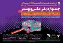 "Photo of جشنواره ملی عکس و پوستر ""همدلی و مشارکت مردمی در مقابله با کرونا"" تمدید شد"