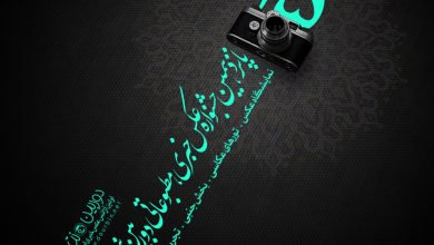 Photo of فراخوان پانزدهمین جشنواره عکس خبری دوربین.نت