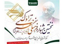 Photo of جشنواره تراوک در نکوداشت پروفسور ایرج اعتصام