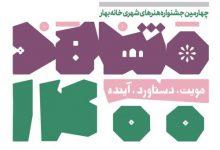 فراخوان چهارمین جشنواره هنرهای شهری خانه بهار مشهد لینک : https://ardabilvas.ir/?p=7311 👇 سایت : ardabilvas.ir اینستاگرام : instagram.com/ArdabilVAS کانال : @ArdabilVAS 👆