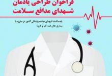 """Photo of فراخوان طراحی یادمان """"شهدای مدافع سلامت"""""""