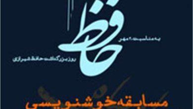 مسابقه خوشنویسی از غزلیات حافظ لینک : https://ardabilvas.ir/?p=7494 👇 سایت : ardabilvas.ir اینستاگرام : instagram.com/ArdabilVAS کانال : t.me/ArdabilVAS 👆