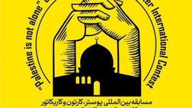 فراخوان کارتون، کاریکاتور و پوستر فلسطین تنها نیست لینک : https://ardabilvas.ir/?p=7592 👇 سایت : ardabilvas.ir اینستاگرام : instagram.com/ArdabilVAS کانال : t.me/ArdabilVAS 👆