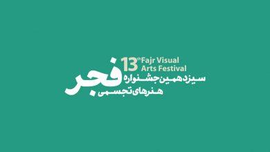 سیزدهمین جشنواره هنرهای تجسمی فجر فراخوان داد لینک : https://ardabilvas.ir/?p=7522 👇 سایت : ardabilvas.ir اینستاگرام : instagram.com/ArdabilVAS کانال : t.me/ArdabilVAS 👆