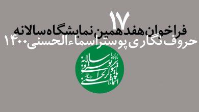 هفدهمین نمایشگاه سالانه حروف نگاری پوستر اسماءالحسنی ۱۴۰۰ لینک : https://ardabilvas.ir/?p=7795 👇 سایت : ardabilvas.ir اینستاگرام : instagram.com/ArdabilVAS کانال : t.me/ArdabilVAS 👆