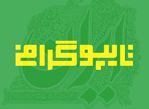 فراخوان تایپوگرافی ششمین جشنواره جهانی هنر مقاومت لینک : https://ardabilvas.ir/?p=7813 👇 سایت : ardabilvas.ir اینستاگرام : instagram.com/ArdabilVAS کانال : t.me/ArdabilVAS 👆
