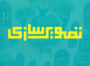 فراخوان تصویرسازی ششمین جشنواره جهانی هنر مقاومت لینک : https://ardabilvas.ir/?p=7798 👇 سایت : ardabilvas.ir اینستاگرام : instagram.com/ArdabilVAS کانال : t.me/ArdabilVAS 👆
