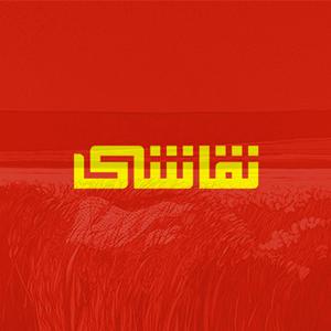 فراخوان نقاشی ششمین جشنواره جهانی هنر مقاومت لینک : https://ardabilvas.ir/?p=7845 👇 سایت : ardabilvas.ir اینستاگرام : instagram.com/ArdabilVAS کانال : t.me/ArdabilVAS 👆