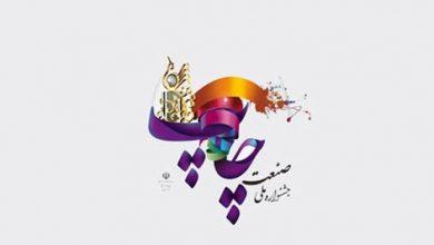 فراخوان مسابقه چاپ بستهبندی بیستمین جشنواره ملی چاپ منتشر شد لینک : https://ardabilvas.ir/?p=8532 👇 سایت : ardabilvas.ir اینستاگرام : instagram.com/ArdabilVAS کانال : t.me/ArdabilVAS 👆