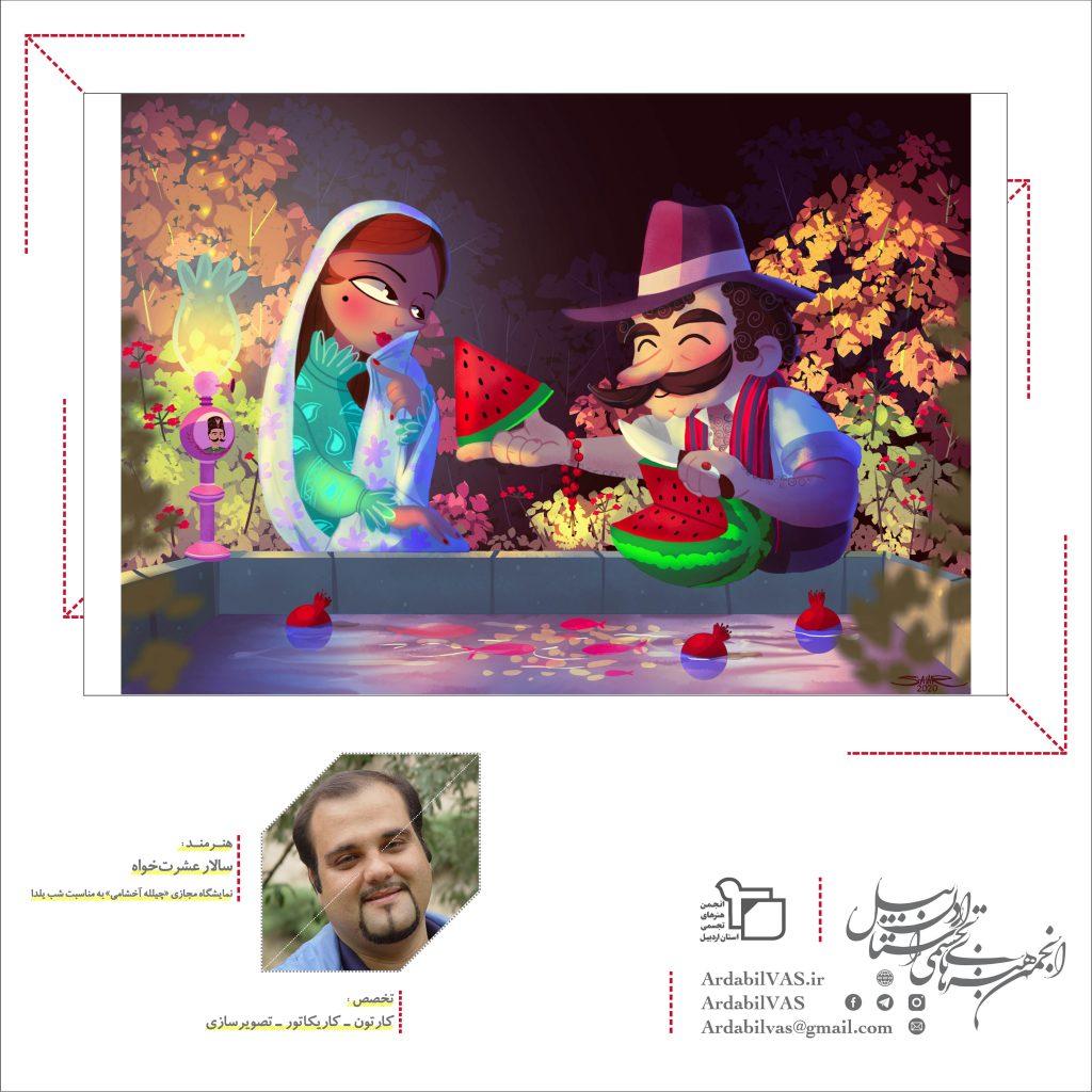 نمایشگاه مجازی «چیلله آخشامی» لینک : https://ardabilvas.ir/?p=8260 👇 سایت : ardabilvas.ir اینستاگرام : instagram.com/ArdabilVAS کانال : t.me/ArdabilVAS 👆