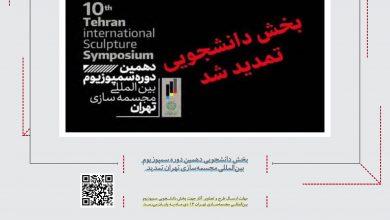 بخش دانشجویی دهمین دوره سمپوزیوم بینالمللی مجسمهسازی تهران تمدید شد لینک : https://ardabilvas.ir/?p=8481 👇 سایت : ardabilvas.ir اینستاگرام : instagram.com/ArdabilVAS کانال : t.me/ArdabilVAS 👆