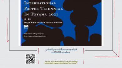 فراخوان سه سالانه بینالمللی پوستر در Toyama لینک : https://ardabilvas.ir/?p=8484 👇 سایت : ardabilvas.ir اینستاگرام : instagram.com/ArdabilVAS کانال : t.me/ArdabilVAS 👆