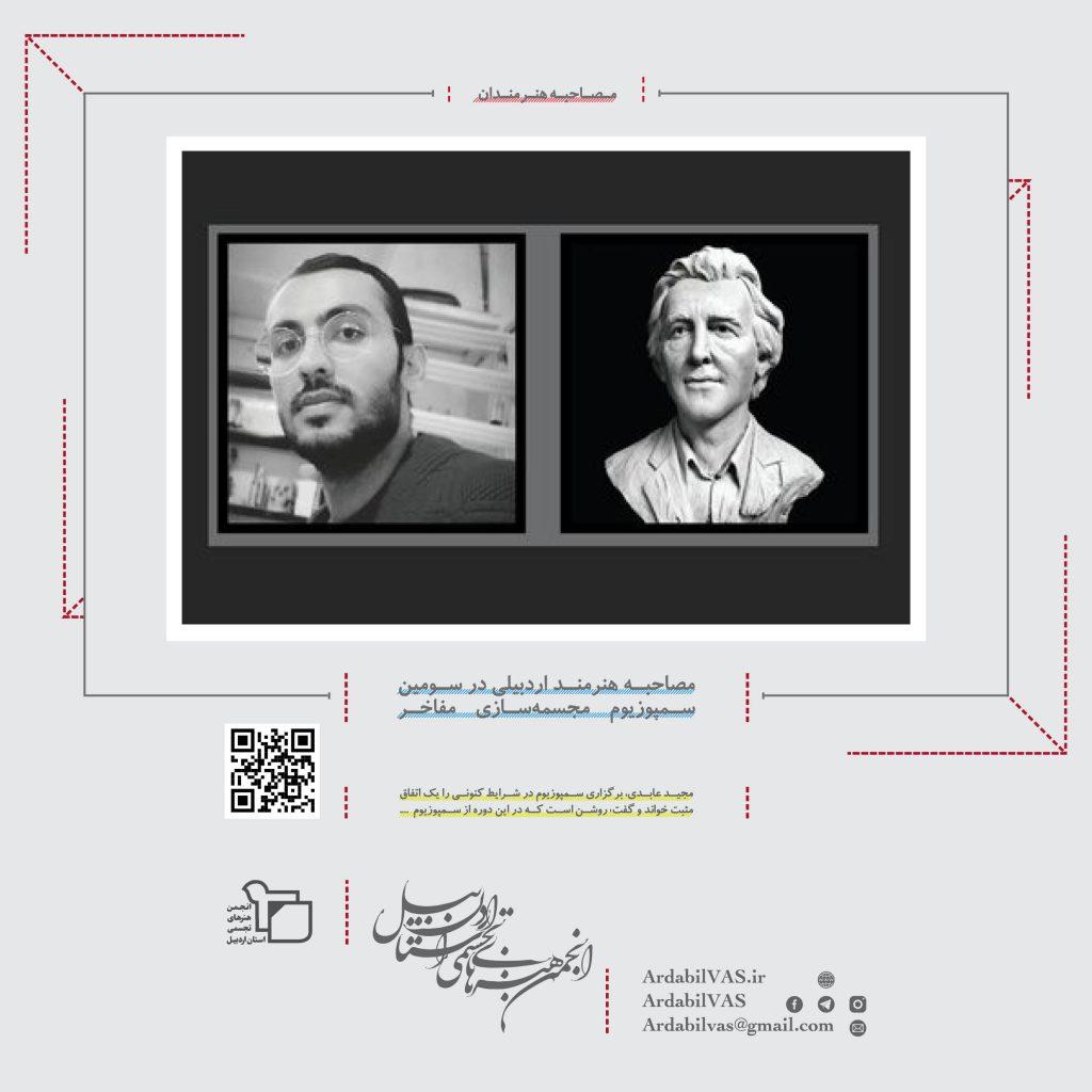 مصاحبه هنرمند اردبیلی در سومین سمپوزیوم مجسمهسازی مفاخر لینک : https://ardabilvas.ir/?p=8418 👇 سایت : ardabilvas.ir اینستاگرام : instagram.com/ArdabilVAS کانال : t.me/ArdabilVAS 👆