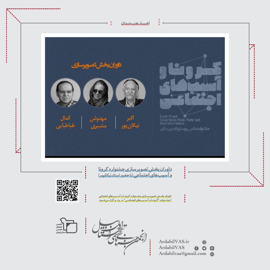 داوران بخش تصویرسازی جشنواره کرونا و آسیبهای اجتماعی لینک : https://ardabilvas.ir/?p=8457 👇 سایت : ardabilvas.ir اینستاگرام : instagram.com/ArdabilVAS کانال : t.me/ArdabilVAS 👆