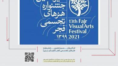 فراخوان سیزدهمین جشنواره هنرهای تجسمی فجر (طوبای زرین) لینک : https://ardabilvas.ir/?p=8471 👇 سایت : ardabilvas.ir اینستاگرام : instagram.com/ArdabilVAS کانال : t.me/ArdabilVAS 👆