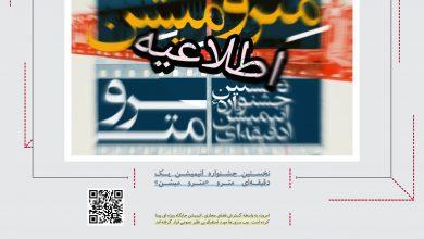 نخستین جشنواره انیمیشن یک دقیقهای مترو «مترو میشن» لینک : https://ardabilvas.ir/?p=8478 👇 سایت : ardabilvas.ir اینستاگرام : instagram.com/ArdabilVAS کانال : t.me/ArdabilVAS 👆