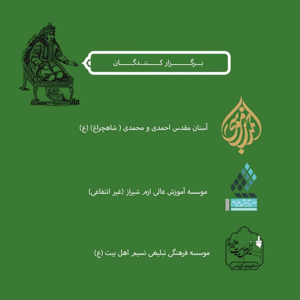 کارگاه آموزش طراحی پوستر لینک : https://ardabilvas.ir/?p=8052 👇 سایت : ardabilvas.ir اینستاگرام : instagram.com/ArdabilVAS کانال : t.me/ArdabilVAS 👆