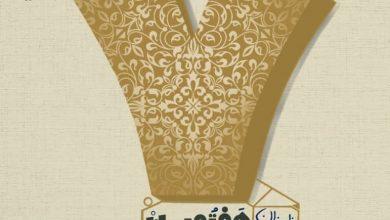 هفتمین جشنواره فرهنگی هنری وقف چشمه همیشه جاری لینک : https://ardabilvas.ir/?p=8144 👇 سایت : ardabilvas.ir اینستاگرام : instagram.com/ArdabilVAS کانال : t.me/ArdabilVAS 👆