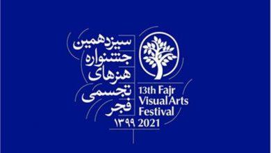 مرحله دوم داوری آثار جشنواره تجسمی فجر آغاز شد لینک : https://ardabilvas.ir/?p=8764 👇 سایت : ardabilvas.ir اینستاگرام : instagram.com/ArdabilVAS کانال : t.me/ArdabilVAS 👆