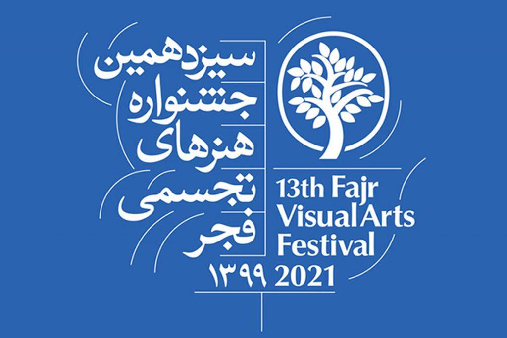 سیزدهمین جشنواره هنرهای تجسمی فجر و رشد 30 درصدی آثار لینک : https://ardabilvas.ir/?p=8587 👇 سایت : ardabilvas.ir اینستاگرام : instagram.com/ArdabilVAS کانال : t.me/ArdabilVAS 👆
