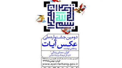 فراخوان دومین جشنواره ملی عکس «آیات» لینک : https://ardabilvas.ir/?p=8663 👇 سایت : ardabilvas.ir اینستاگرام : instagram.com/ArdabilVAS کانال : t.me/ArdabilVAS 👆