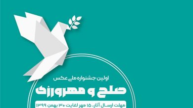 فراخوان جشنواره ملی صلح و مهرورزی شیراز لینک : https://ardabilvas.ir/?p=8746 👇 سایت : ardabilvas.ir اینستاگرام : instagram.com/ArdabilVAS کانال : t.me/ArdabilVAS 👆