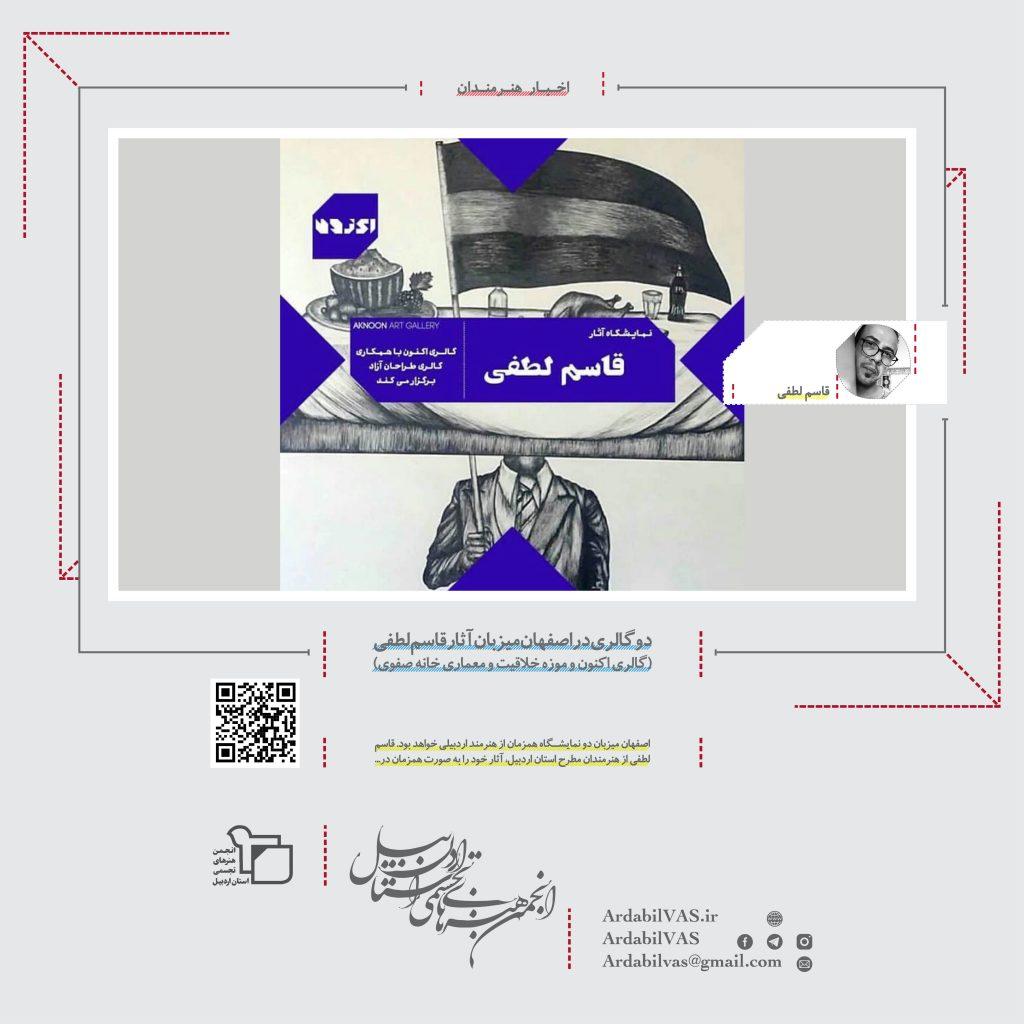 دو گالری در اصفهان میزبان آثار قاسم لطفی لینک : https://ardabilvas.ir/?p=8658 👇 سایت : ardabilvas.ir اینستاگرام : instagram.com/ArdabilVAS کانال : t.me/ArdabilVAS 👆