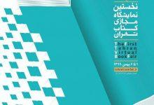 آغاز کار نخستین نمایشگاه مجازی کتاب تهران لینک : https://ardabilvas.ir/?p=8667 👇 سایت : ardabilvas.ir اینستاگرام : instagram.com/ArdabilVAS کانال : t.me/ArdabilVAS 👆