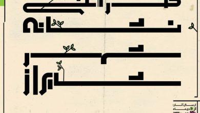 فراخوان طراحی نشانه شهر شیراز لینک : https://ardabilvas.ir/?p=8595 👇 سایت : ardabilvas.ir اینستاگرام : instagram.com/ArdabilVAS کانال : t.me/ArdabilVAS 👆