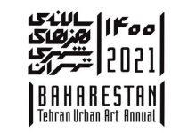 فراخوان ششمین جشنواره هنرهای شهری «بهارستان» لینک : https://ardabilvas.ir/?p=8623 👇 سایت : ardabilvas.ir اینستاگرام : instagram.com/ArdabilVAS کانال : t.me/ArdabilVAS 👆