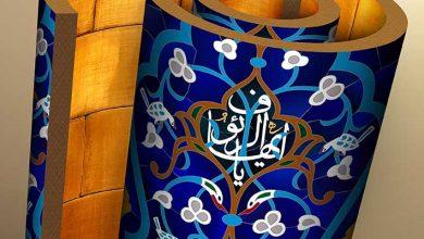 2 روز تا پایان فراخوان ششمین سالانه و کارگاه ملی هنرهای گرافیکی رضوی لینک : https://ardabilvas.ir/?p=8690 👇 سایت : ardabilvas.ir اینستاگرام : instagram.com/ArdabilVAS کانال : t.me/ArdabilVAS 👆