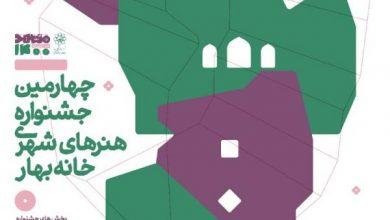 فراخوان چهارمین جشنواره هنرهای شهری خانه بهار مشهد لینک : https://ardabilvas.ir/?p=8557 👇 سایت : ardabilvas.ir اینستاگرام : instagram.com/ArdabilVAS کانال : t.me/ArdabilVAS 👆