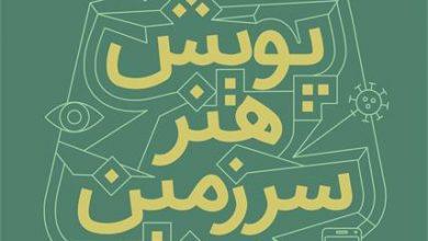 هنرمندان اردبیل در پویش هنر «سرزمین من» لینک : https://ardabilvas.ir/?p=8910 👇 سایت : ardabilvas.ir اینستاگرام : instagram.com/ArdabilVAS کانال : t.me/ArdabilVAS 👆