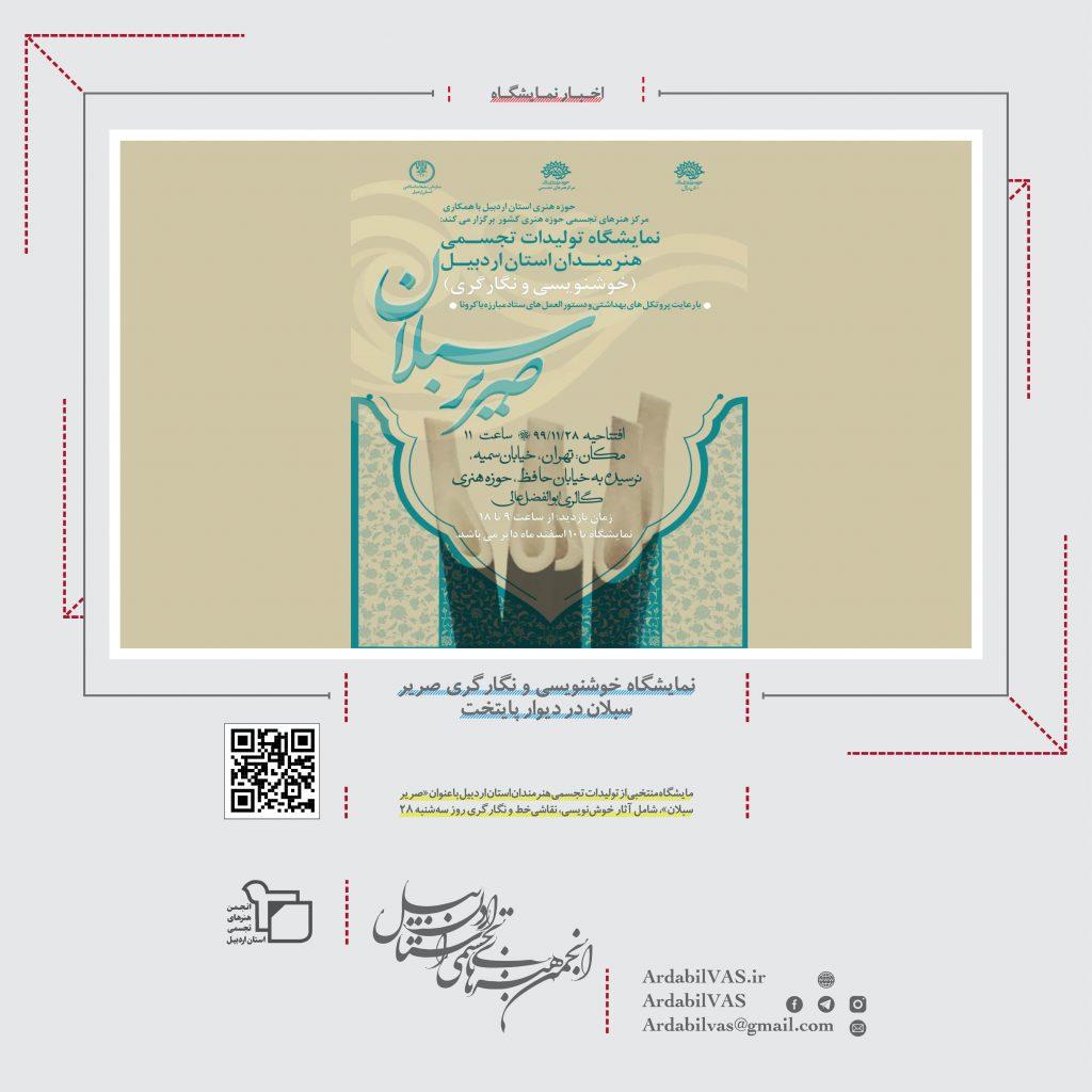 نمایشگاه خوشنویسی و نگارگری صریر سبلان در دیوار پایتخت لینک : https://ardabilvas.ir/?p=8945 👇  سایت : ardabilvas.ir  اینستاگرام : instagram.com/ArdabilVAS  کانال : t.me/ArdabilVAS  👆