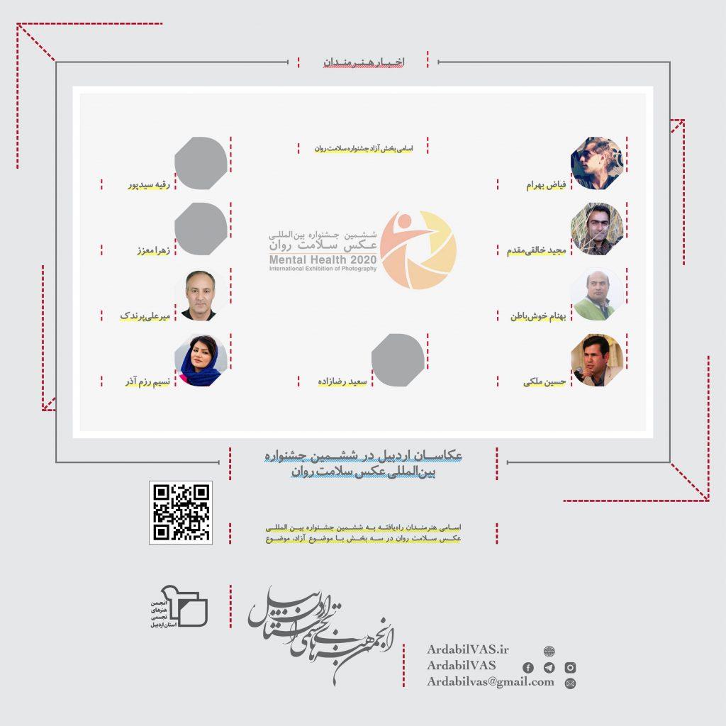 عکاسان اردبیل در ششمین جشنواره بینالمللی عکس سلامت روان لینک : https://ardabilvas.ir/?p=9082 👇  سایت : ardabilvas.ir  اینستاگرام : instagram.com/ArdabilVAS  کانال : t.me/ArdabilVAS  👆