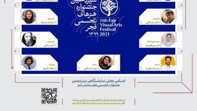 اسامی بخش نمایشگاهی سیزدهمین جشنواره تجسمی فجر منتشر شد لینک : https://ardabilvas.ir/?p=8808 👇 سایت : ardabilvas.ir اینستاگرام : instagram.com/ArdabilVAS کانال : t.me/ArdabilVAS 👆