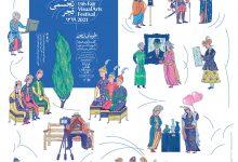 نمایشگاه طوبای زرین، چاپ دستی و ستارگان سه افتتاح در سه روز لینک : https://ardabilvas.ir/?p=8875 👇 سایت : ardabilvas.ir اینستاگرام : instagram.com/ArdabilVAS کانال : t.me/ArdabilVAS 👆