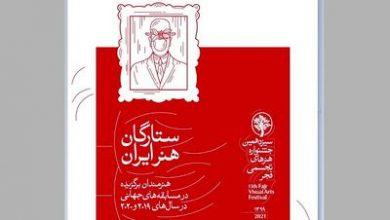 67 هنرمند در بخش ستارگان جشنواره هنرهای تجسمی فجر لینک : https://ardabilvas.ir/?p=8889 👇 سایت : ardabilvas.ir اینستاگرام : instagram.com/ArdabilVAS کانال : t.me/ArdabilVAS 👆