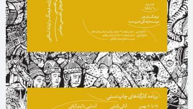 هنرمندان اردبیل در پایان کار سیزدهمین جشنواره هنرهای تجسمی فجر / اسامی برگزیدگان فجر لینک : https://ardabilvas.ir/?p=9036ش 👇 سایت : ardabilvas.ir اینستاگرام : instagram.com/ArdabilVAS کانال : t.me/ArdabilVAS 👆