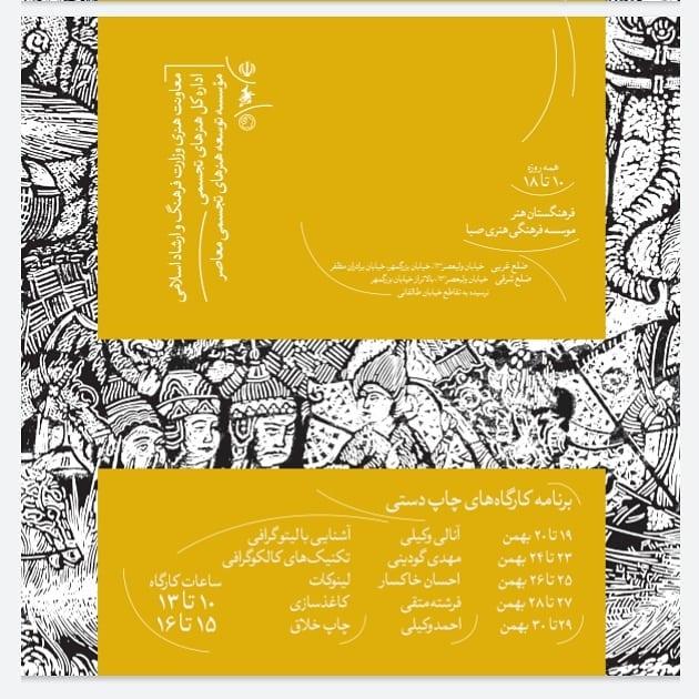 برنامه کارگاههای چاپ دستی جشنواره تجسمی فجر لینک : https://ardabilvas.ir/?p=8919 👇  سایت : ardabilvas.ir  اینستاگرام : instagram.com/ArdabilVAS  کانال : t.me/ArdabilVAS  👆