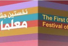 نخستین جشنواره فرهنگی هنری معلمان هنرمند سراسر کشور منتشر شد لینک : https://ardabilvas.ir/?p=9006ش 👇 سایت : ardabilvas.ir اینستاگرام : instagram.com/ArdabilVAS کانال : t.me/ArdabilVAS 👆