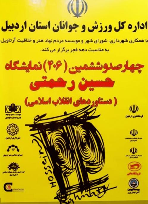 نمایشگاه آثار هنری حسین رحمتی لینک : https://ardabilvas.ir/?p=8814 👇  سایت : ardabilvas.ir  اینستاگرام : instagram.com/ArdabilVAS  کانال : t.me/ArdabilVAS  👆