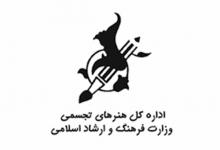 اخذ مجور برای نصب هر گونه مجسمه یادمان در اماکن عمومی از سال 1400 لینک : https://ardabilvas.ir/?p=9200 👇 سایت : ardabilvas.ir اینستاگرام : instagram.com/ArdabilVAS کانال : t.me/ArdabilVAS 👆