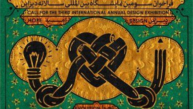 فراخوان سومین نمایشگاه بینالمللی سالانه دیزاین لینک : https://ardabilvas.ir/?p=9140 👇 سایت : ardabilvas.ir اینستاگرام : instagram.com/ArdabilVAS کانال : t.me/ArdabilVAS 👆