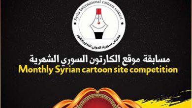 رقابت ماهانه کارتون و کاریکاتور سوریه کارتون لینک : https://ardabilvas.ir/?p=9204 👇 سایت : ardabilvas.ir اینستاگرام : instagram.com/ArdabilVAS کانال : t.me/ArdabilVAS 👆