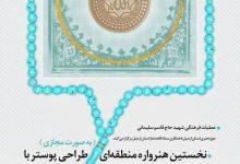 نخستین هنرواره منطقهای طراحی پوستر با موضوع نماز لینک : https://ardabilvas.ir/?p=8563 👇 سایت : ardabilvas.ir اینستاگرام : instagram.com/ArdabilVAS کانال : t.me/ArdabilVAS 👆